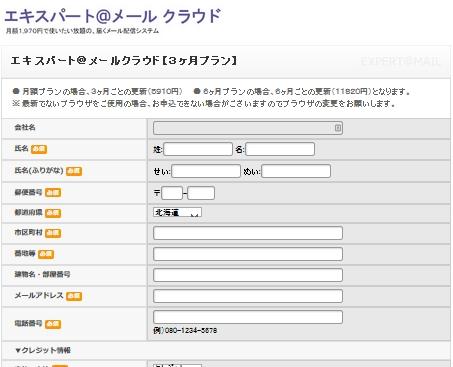 エキスパートメール登録画面