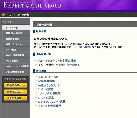 エキスパートメール管理画面