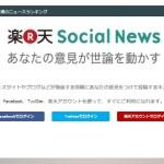 楽天ソーシャルニュースはインデックス促進に使える!集客はそこそこ、被リンク効果は微妙