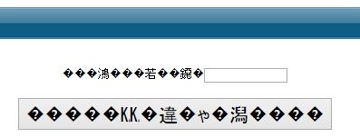 ziplinker2ログイン画面文字化け